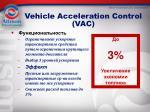 vehicle acceleration control vac
