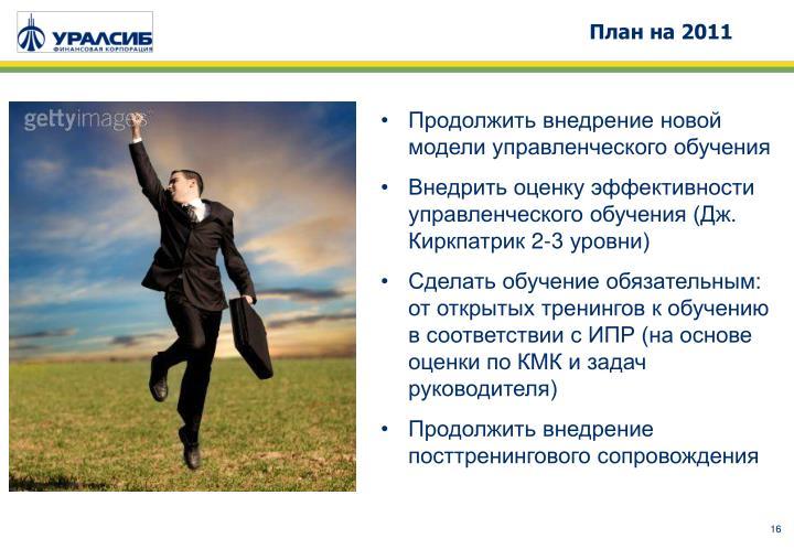 План на 2011