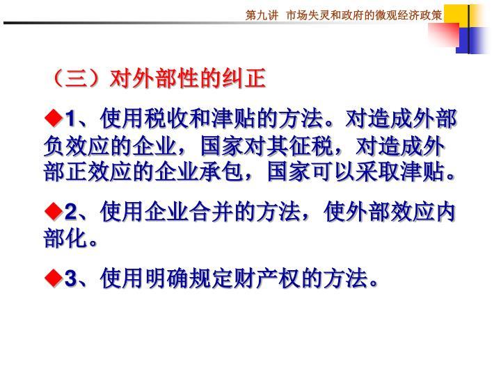 (三)对外部性的纠正