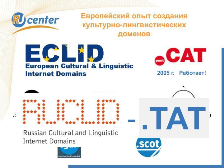 Европейский опыт создания культурно-лингвистических доменов