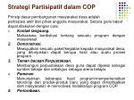 strategi partisipatif dalam cop