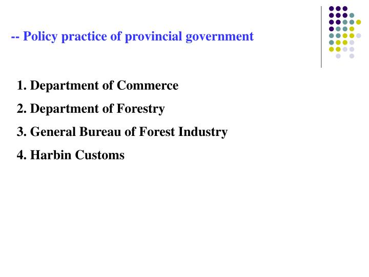 -- Policy practice of provincial government