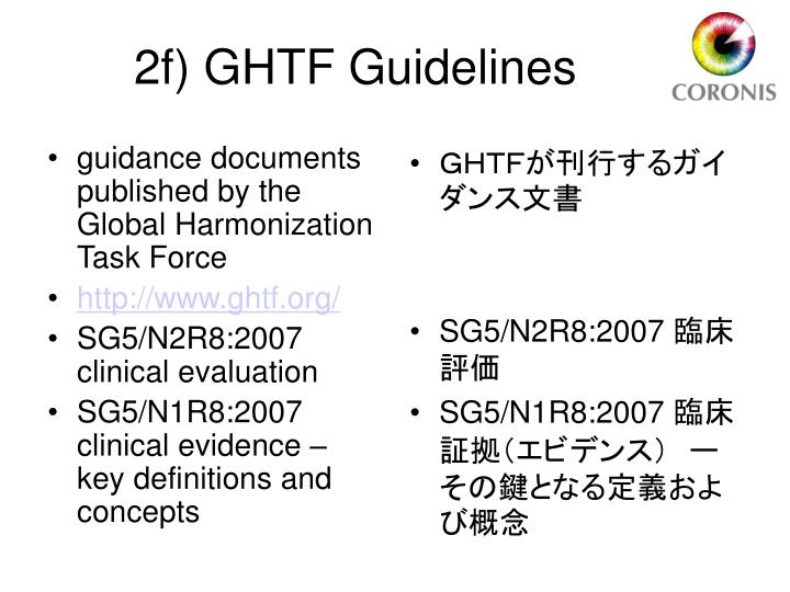 guidance documents published by the Global Harmonization Task Force