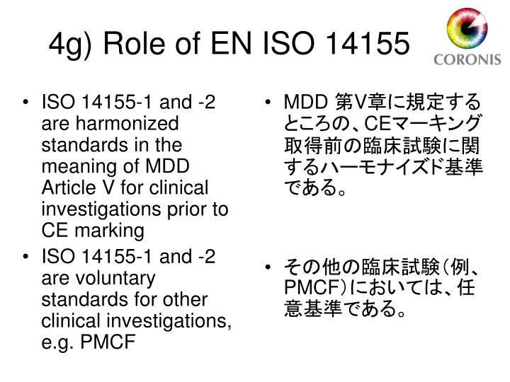 ISO 14155-1 and -2 are harmonized standards in the meaning of MDD Article V for clinical investigations prior to CE marking