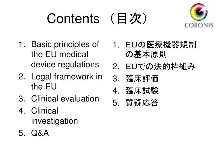 Basic principles of the EU medical device regulations