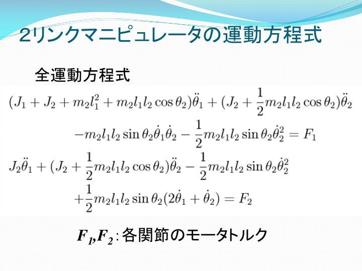 2リンクマニピュレータの運動方程式