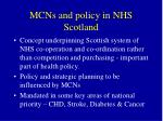 mcns and policy in nhs scotland