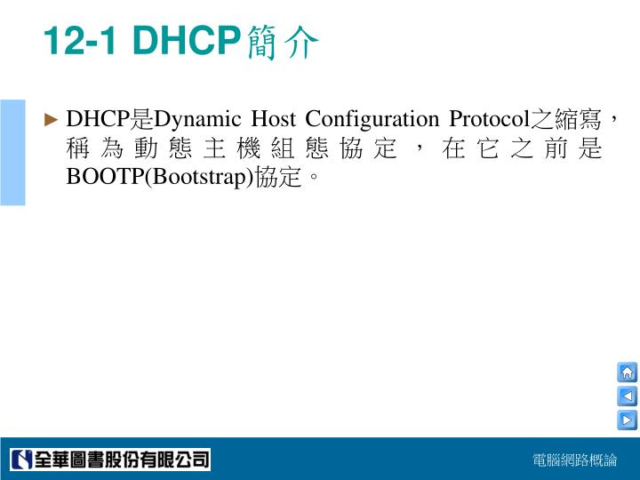 12-1 DHCP