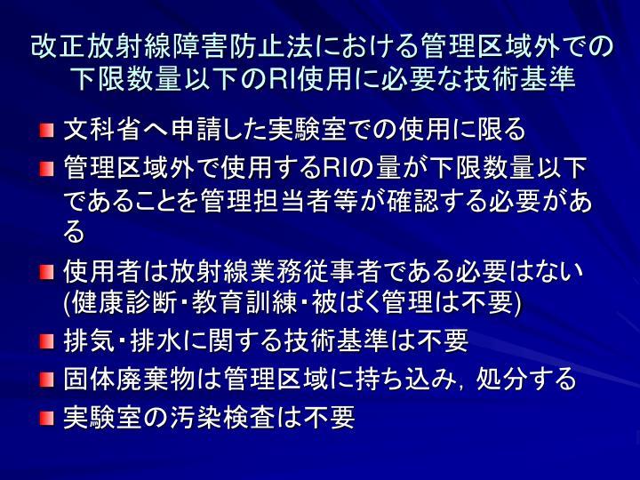 改正放射線障害防止法における管理区域外での下限数量以下の