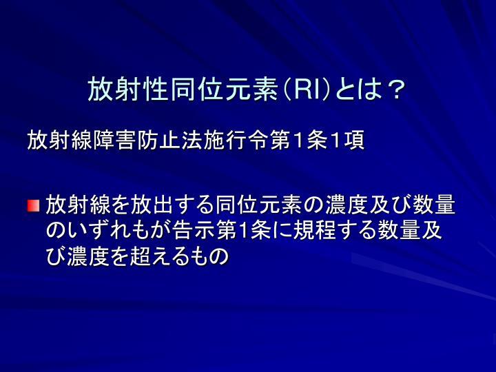 放射線障害防止法施行令第1条1項