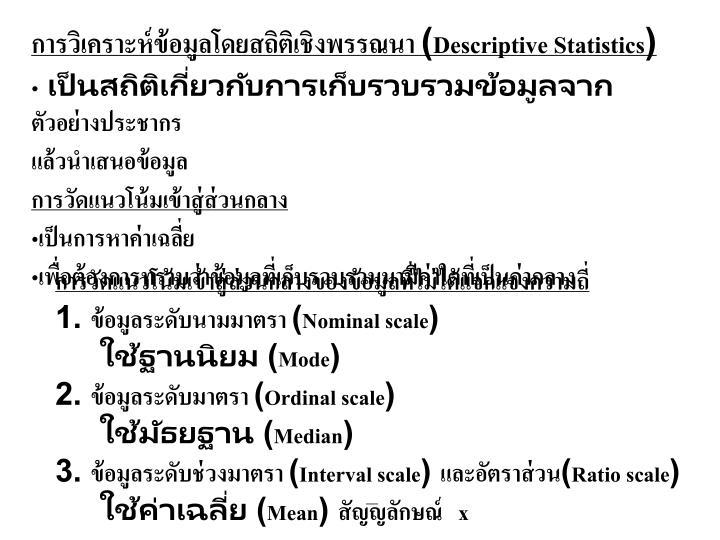 การวิเคราะห์ข้อมูลโดยสถิติเชิงพรรณนา (