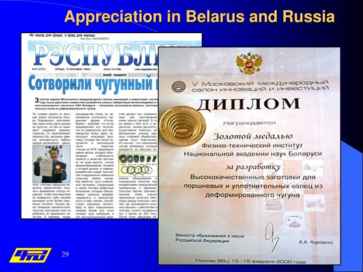 Appreciation in Belarus and Russia