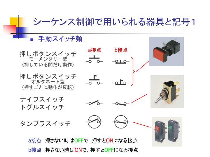 シーケンス制御で用いられる器具と記号1