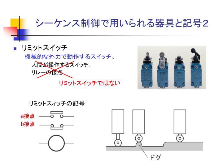 シーケンス制御で用いられる器具と記号2