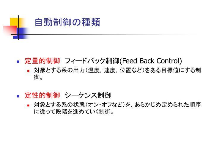自動制御の種類