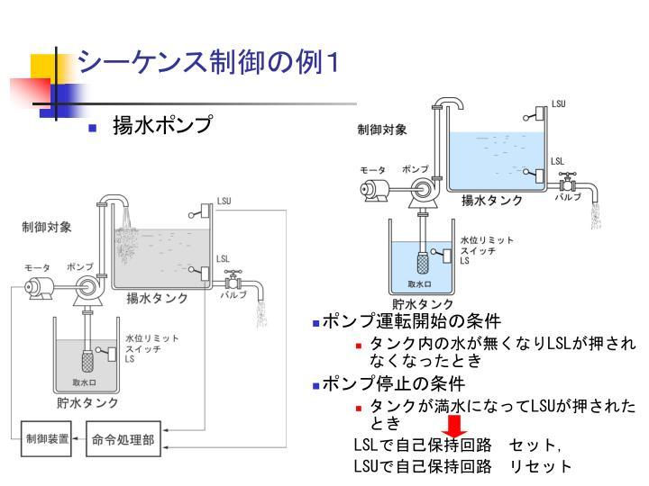 シーケンス制御の例1