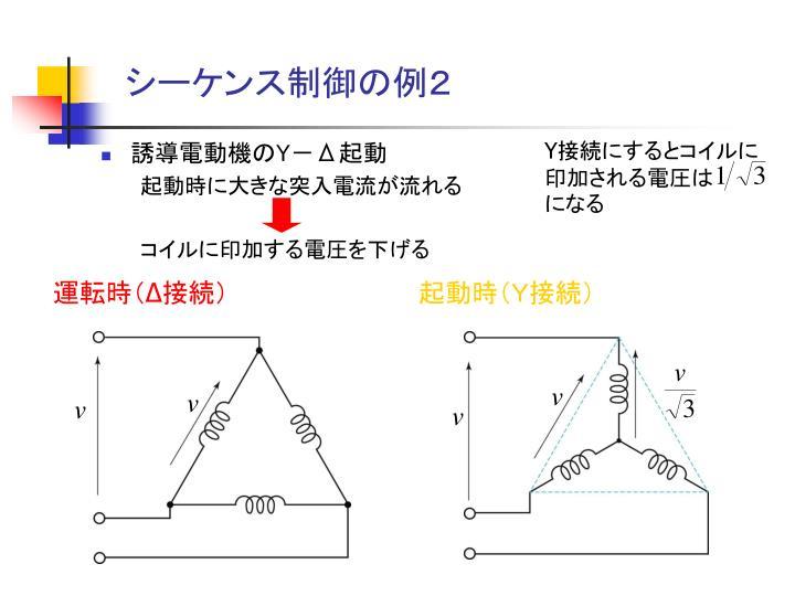 シーケンス制御の例2