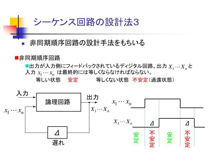 シーケンス回路の設計法3
