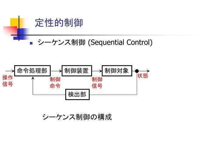 定性的制御