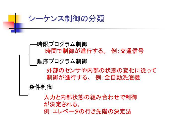 シーケンス制御の分類