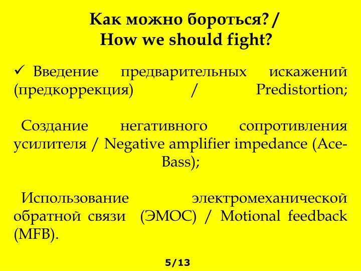 Как можно бороться?