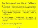 l ike we fight now