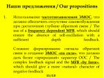 our propositions