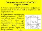 progress in mfb