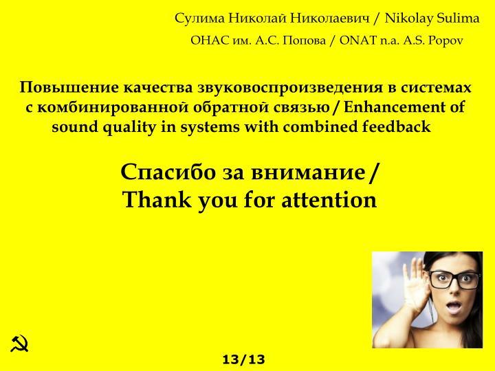 Сулима Николай Николаевич / Nikolay Sulima