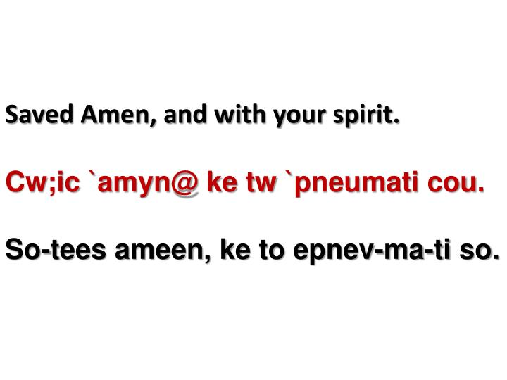 Saved Amen, and with your spirit.