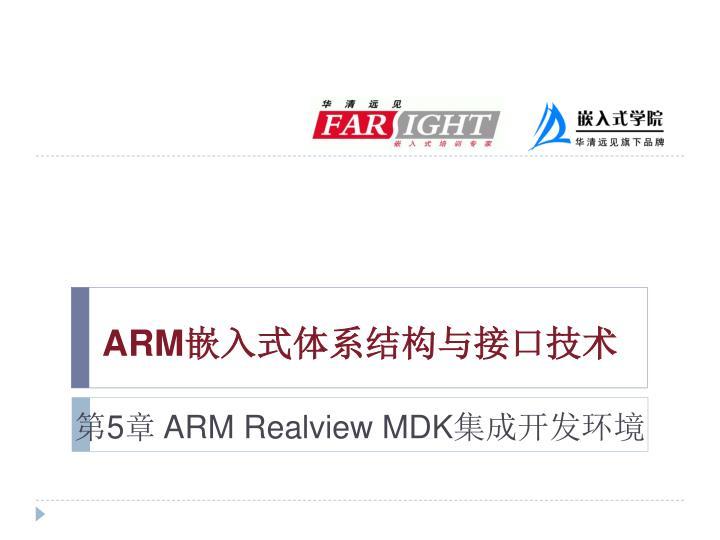 arm 5 arm realview mdk