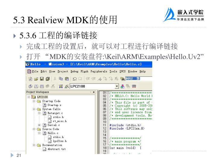 5.3 Realview MDK