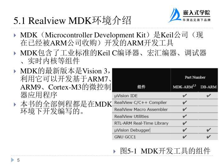 5.1 Realview MDK