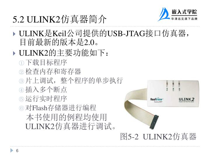 5.2 ULINK2