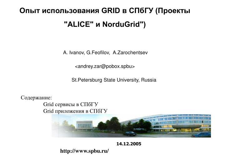 """Опыт использования GRID в СПбГУ (Проекты """"ALICE"""" и NorduGrid"""")"""