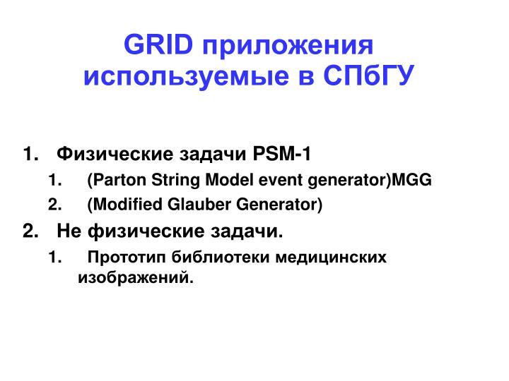 GRID приложения используемые в СПбГУ