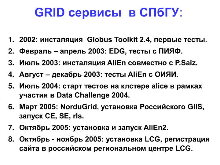 GRID сервисы  в СПбГУ