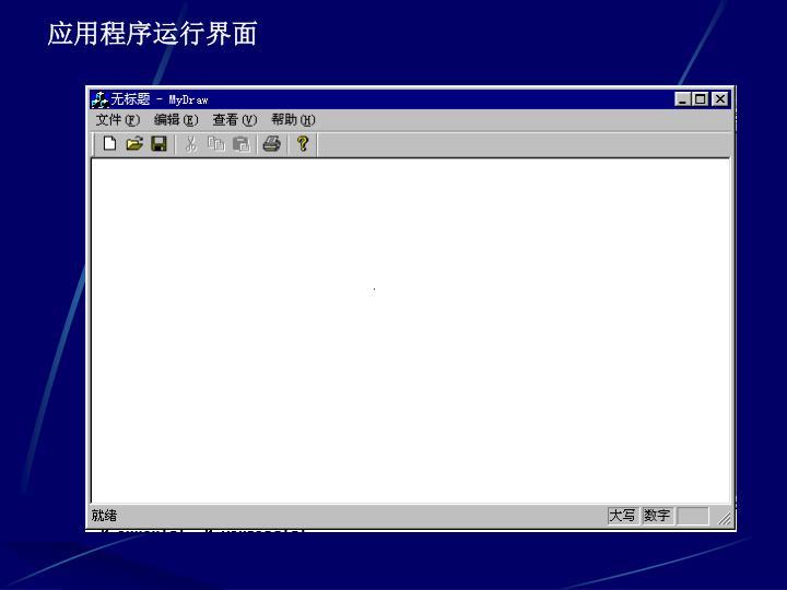 应用程序运行界面
