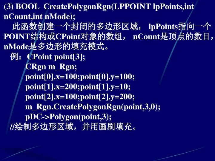(3) BOOL  CreatePolygonRgn(LPPOINT lpPoints,int nCount,int nMode);