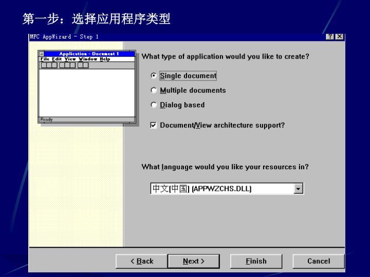 第一步:选择应用程序类型