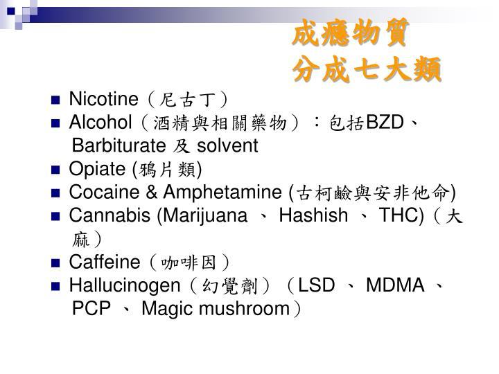 成癮物質                             分成七大類
