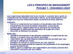 les 8 principes de management principe 1 orientation client
