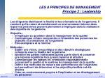 les 8 principes de management principe 2 leadership