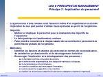 les 8 principes de management principe 3 implication du personnel