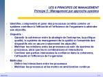 les 8 principes de management principe 5 management par approche syst me