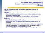 les 8 principes de management principe 7 approche factuelle pour la prise de d cisions