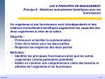 les 8 principes de management principe 8 relations mutuellement b n fiques avec les fournisseurs