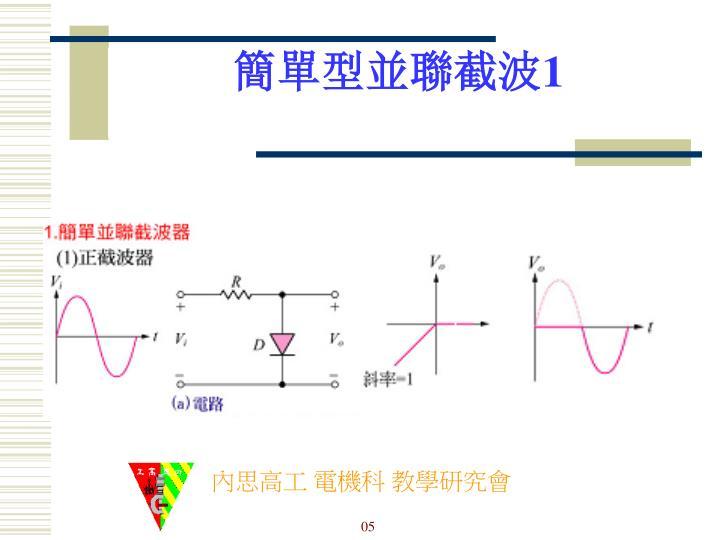 簡單型並聯截波