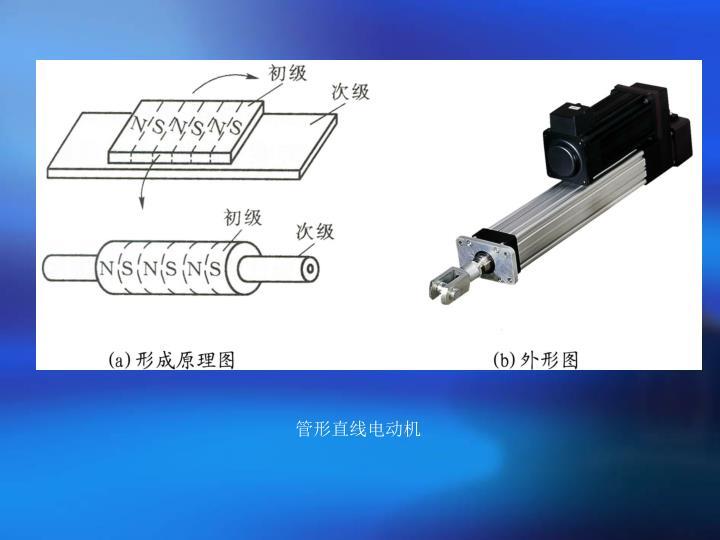 管形直线电动机