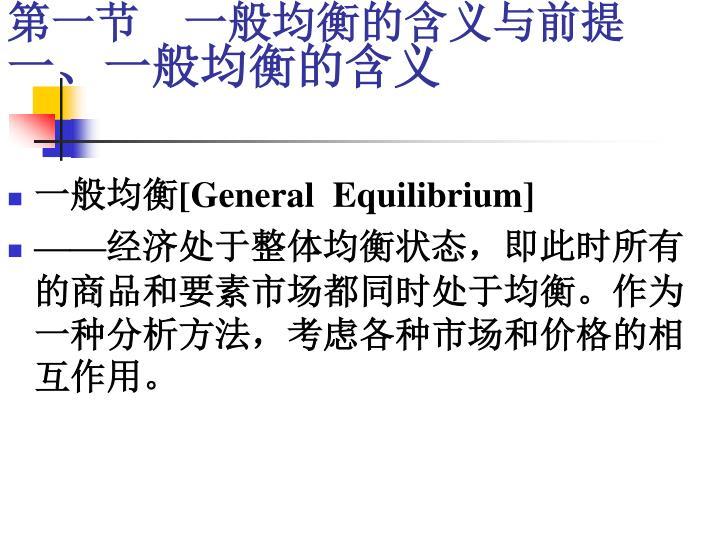 第一节  一般均衡的含义与前提